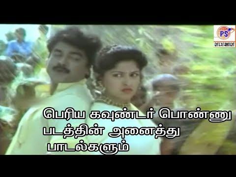 பெரிய கவுண்டர் பொண்ணு || படத்தின் அனைத்து பாடல்களும் || Periya Gounder Ponnu ||Movie All Song