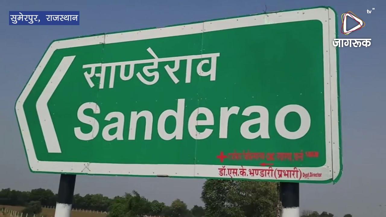 सुमेरपुर : रंगोली बनाकर मतदान के लिए किया जागरूक