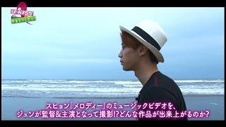 【ミュージック・ジャパンTV】U KISSの手あたりしだい!#40 みどころ