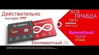 видео 4G тарифы Vodafone