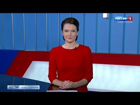 Вести Севастополь 24.01.2020.