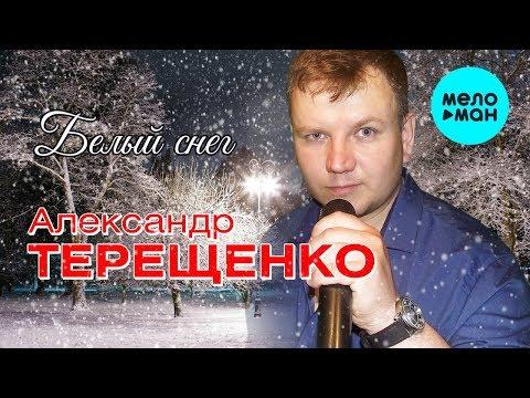 Александр Терещенко -  Белый снег (Альбом 2019)