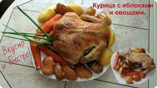 Вкусная курица с яблоками и овощами в духовке.
