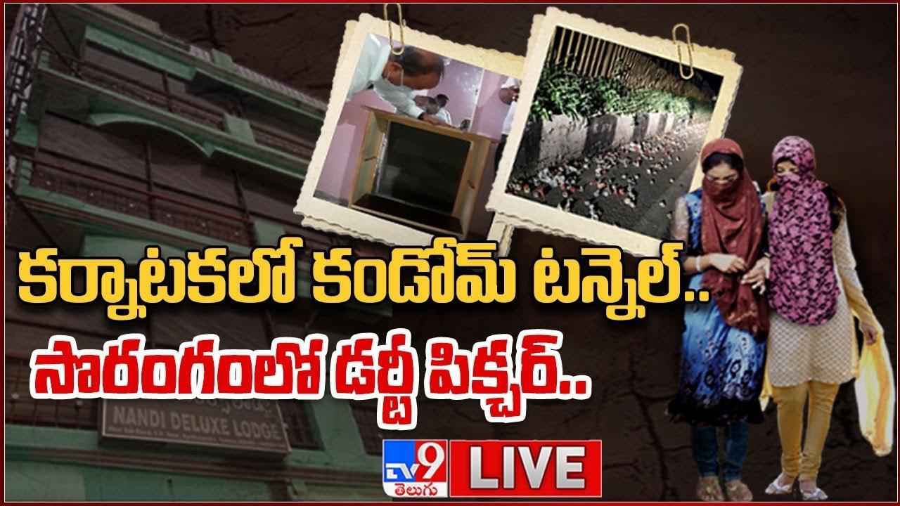 Download సొరంగంలో డర్టీ పిక్చర్ LIVE || Condoms Tunnel In Karnataka - TV9