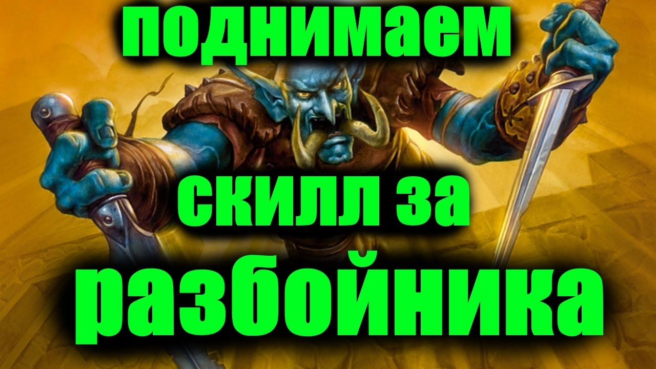 Разбойник - Форум World of Warcraft 32