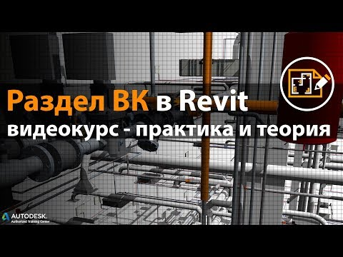 Курс Autodesk Revit MEP 2014. Проектирование инженерных