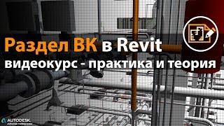Обучение Revit - Базовый видео курс Revit MEP - Водоснабжение