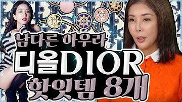 [디올 Dior]  디올 🌟핫한 인기주얼리 8가지🌟! 지수, 수지가 애용하는 아이템✨!  Jewelry 8 that Dior celebrities want to have.