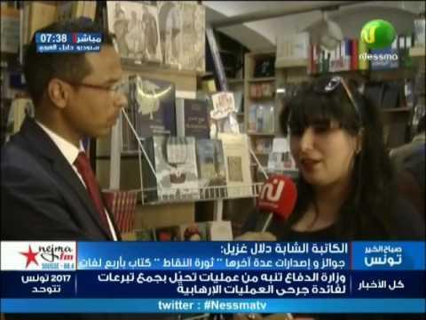 """الكاتبة الشابة دلال غزيل : جوائز و إصدارات عدة آخرها """" ثورة النقاط """" كتاب بأربع لغات"""
