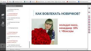 Оксана Яковлева на командной планёрке планёрке 05.11