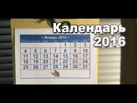 Как Сделать Настенный Календарь 2016 Своими Руками / DIY a calendar 2016