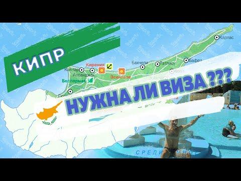 Нужна ли виза на Северный Кипр для россиян в 2019 году