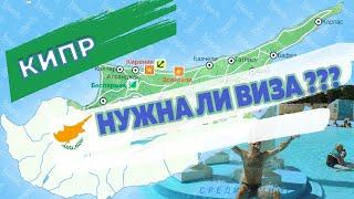 видео Нужна ли виза на Кипр для россиян
