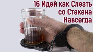 16 идей Как перестать бухать часто а то и навсегда от слова Совсем НЕ пить алкоголь даже пива