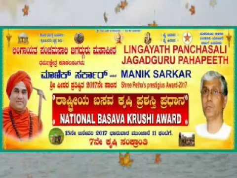 National Basava Krushi Awartd 2017 to Thripur CM Manik sarkar Jan 15th sunday(3)