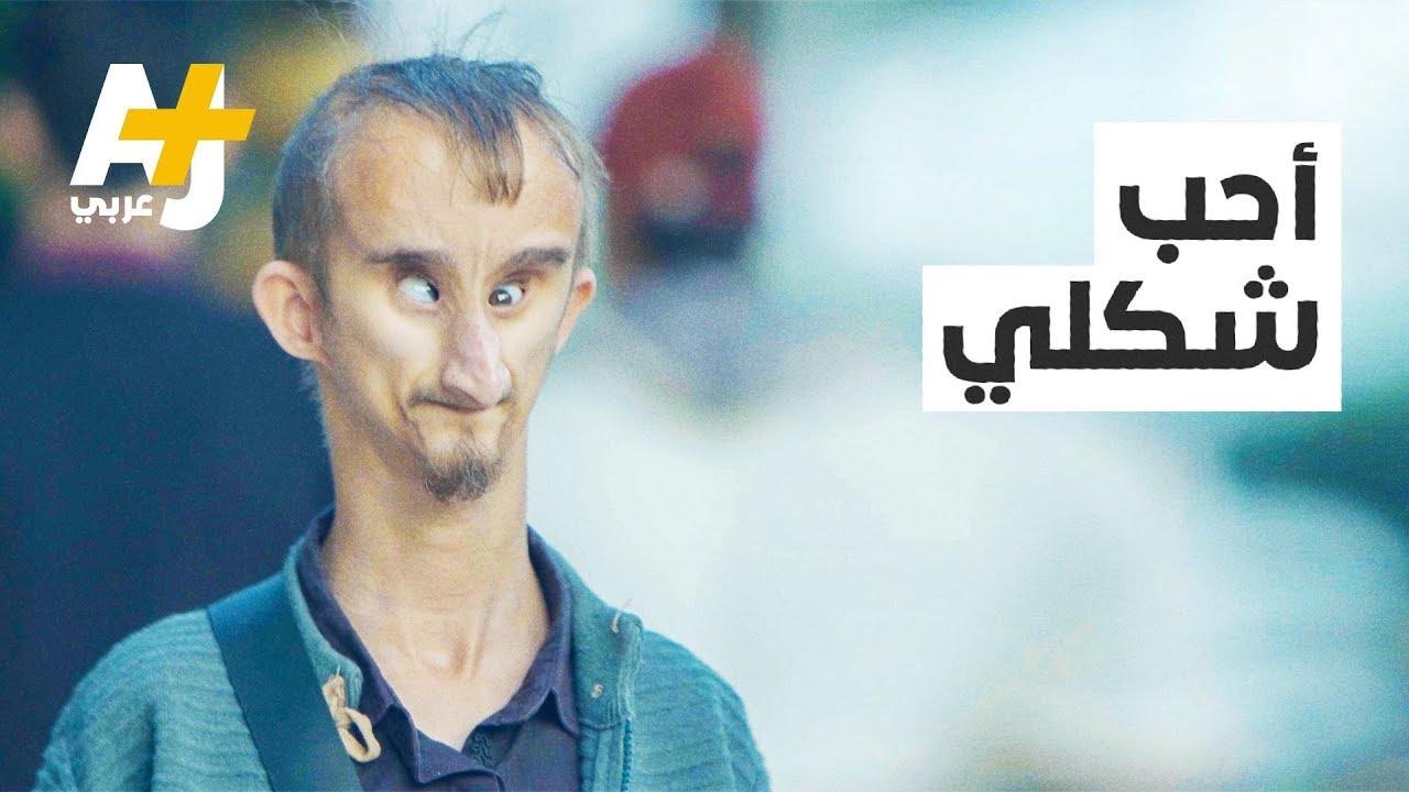 قصة إنسان   شاب جزائري شكله مختلف، وأمنيته دور في هوليود