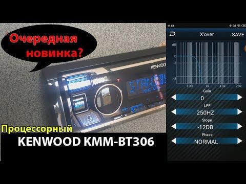 Новинка - процессорная автомагнитола Kenwood KMM-BT306 что в ней нового?