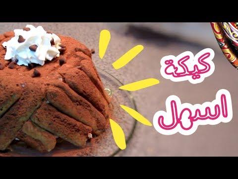 كيكة الشوكلاتة الكذابة!   Tiramisu Nutella Cake