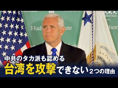台湾を攻撃できない2つの理由