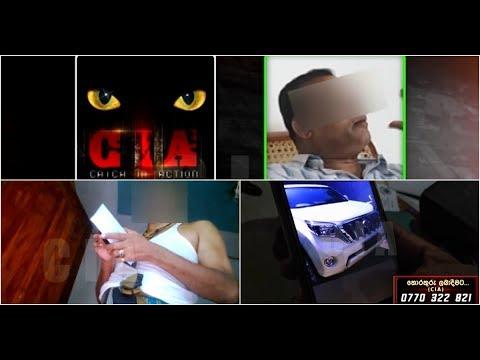 CIA ඇසට හසුවුණු මහා පරිමාණ වාහන ජාවාරමට ඔබත් හසු වුණාද?