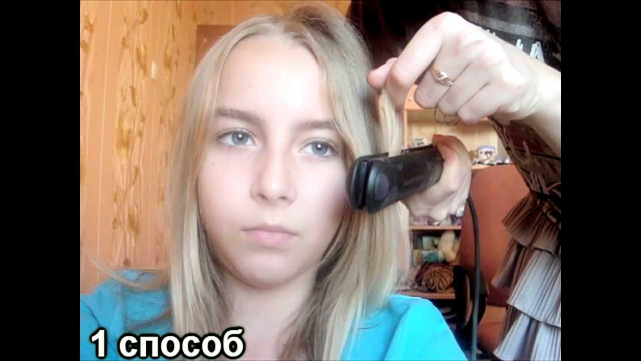 Как накрутить волосы плойкой для выпрямления