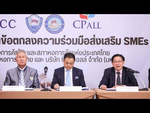 หอการค้าไทย จับมือ ซีพี ออลล์ และ ม.หอการค้าฯ ส่งเสริม SMEs ผ่านระบบออนไลน์