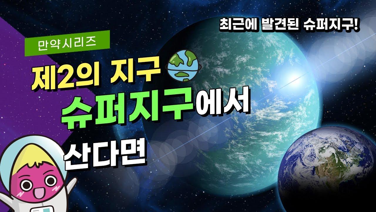 만약 제 2의 지구, 슈퍼지구에서 살게 된다면 무슨 일이 일어날까? (feat. 아야아야)