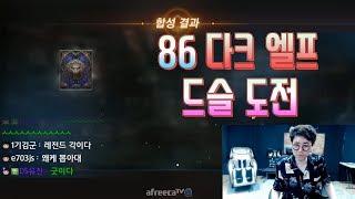 [만만] 리니지M 86다엘 드슬 도전 ★ 다엘이 86레벨이네.. 미쳤따~