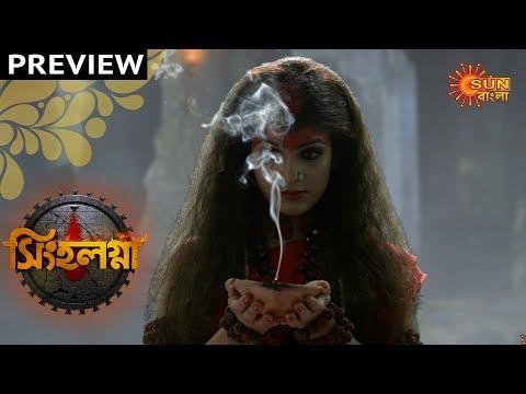 Singhalagna - Preview | 13th Feb 2020 | Sun Bangla TV Serial | Bengali Serial
