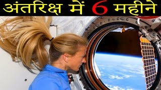 अंतराष्ट्रीय Space Station काम कैसे करता है How Does International Space Station Work