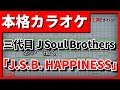 【歌詞付カラオケ】J.S.B. HAPPINESS(三代目 J Soul Brothers from EXILE TRIBE)【野田工房cover】