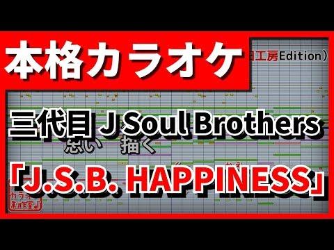 【歌詞付カラオケ】J.S.B. HAPPINESS(三代目 J Soul Brothers from EXILE TRIBE)