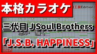 「J.S.B. HAPPINESS」(三代目 J Soul Brothers from EXILE TRIBE)の歌詞...