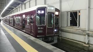 阪急電車 宝塚線 9000系 9101F 発車 豊中駅