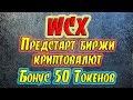 WCX - Глобальная криптовалютная биржа с низкими комиссиями