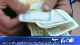 انخفاض سعر صرف الليرة السورية مقابل الدولار بشكل غير مسبوق - (8-5-2016)