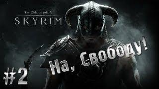 The Elder Scrolls V - Skyrim часть 2 (На, Свободу!)