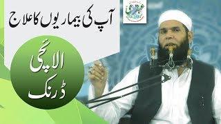 Elaichi Drink -- Sheikh Ul Wazaif  Hazrat Hakeem Mohammad Tariq Mahmood Majzoobi Chughtai