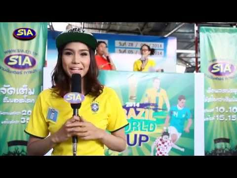 SIA: สยามอินเตอร์จัดประมูลรถต้อนรับ BRAZIL WORLDCUP 2014 กว่า 3,000 คัน 28-6-57