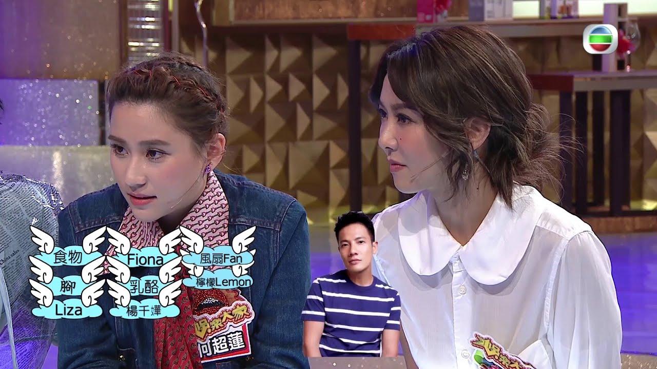 娛樂大家 |  第14集LIZA MAGIC考考你 | 薛凱琪  | JW   |  何超蓮
