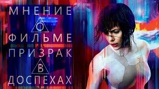 Мнение о фильме ПРИЗРАК В ДОСПЕХАХ
