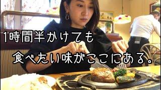 【一人ランチ】1時間半かけてハンバーグ食べに行ったよ。静岡県民の聖地。さわやか