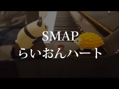 【ピアノ弾き語り】らいおんハート/SMAP by ふるのーと (cover)