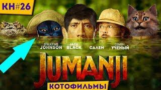 Фильм Джуманджи 2: Зов Джунглей (2017) Против Джуманджи (1995) | Котоновости 26