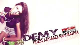 DEMY - Poses Xiliades Kalokairia | New Song 2012