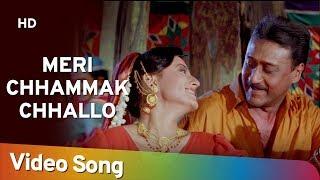 Meri Chhammak Chhallo (HD) | Izzat (1991) | Jackie Shroff | Kishori Shahane | Sangeeta Bijlani