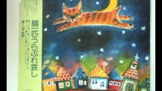 山下成司さんの1stアルバム「猫一匹うらぶれ哀し」より.