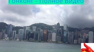 Гонконг общая информация (Полная версия)(, 2016-06-23T13:44:03.000Z)