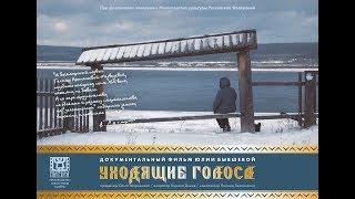 """""""Уходящие голоса"""" документальный фильм"""