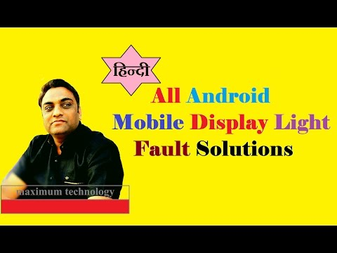 How To Repair Samsung Mobile Display Light Fault Solutions In Hindi maximum technology